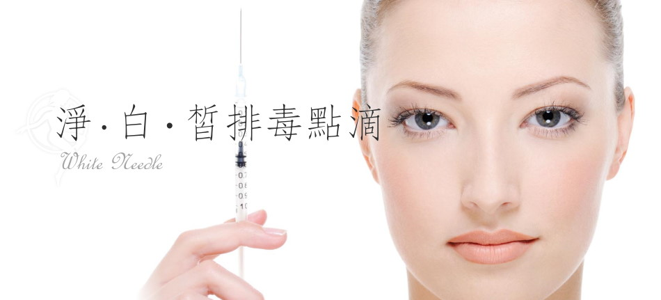 Injection-White Needle-Cover.jpg